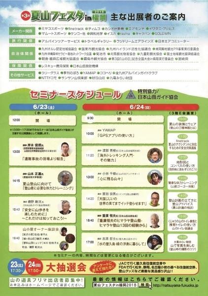 夏山フェスタ2.jpg
