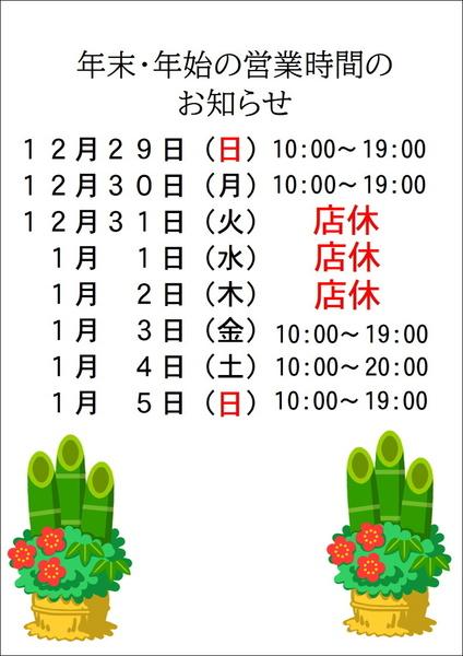 2019 年末年始営業時間.JPG