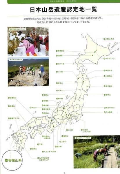 山岳遺産認定地.jpg