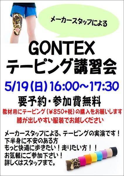 GONTEX 修正版.JPG