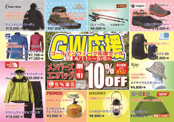 GW応援セール1.png